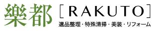 株式会社樂都 東京営業所